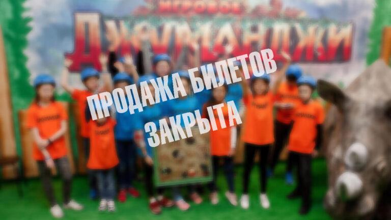 Квест Джуманджи для детей (Москва)-16