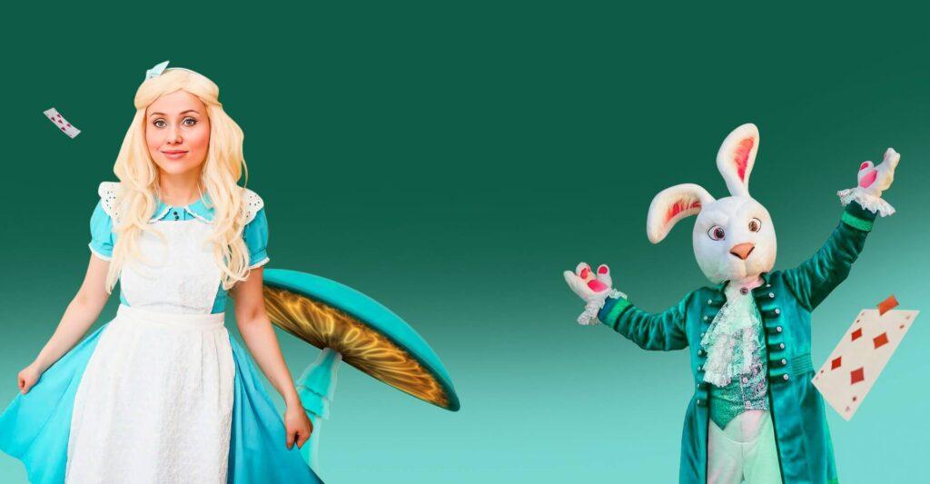 Алиса в Стране Чудес на праздник